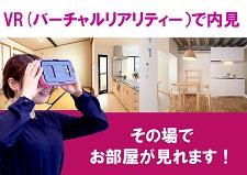 VRで内見