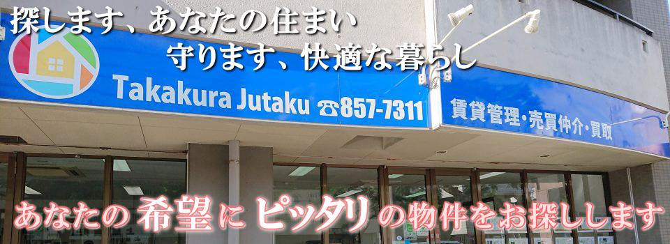 沖縄県那覇市小禄の不動産|賃貸アパート、マンションなど